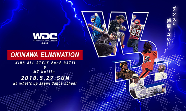 OKINAWA ELIMINATION kids 2on2 BATTLE & MT battle