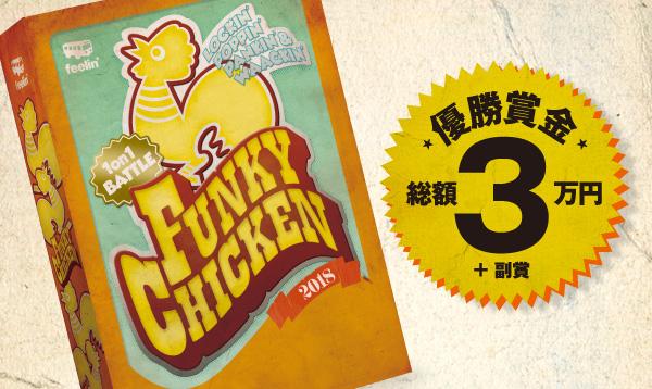 Funky chicken world dance colosseum funky chicken voltagebd Images